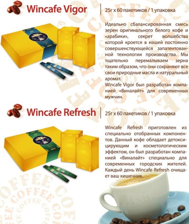 Оздоровительный кофейный напиток